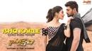 Ishq Karle Video Song Teaser | Bellamkonda Srinivas | Pooja Hegde | Sriwass | Abhishek Nama