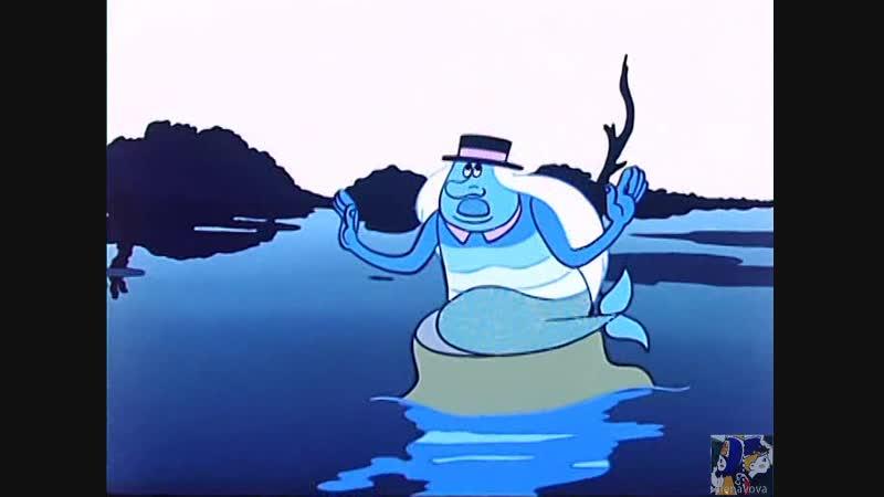 Анатолий Папанов. Песенка Водяного (мультфильм Летучий корабль, 1979)