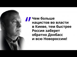 Чем больше нацистов во власти в Киеве, тем быстрее Россия заберет обратно Донбасс и всю Новороссию!