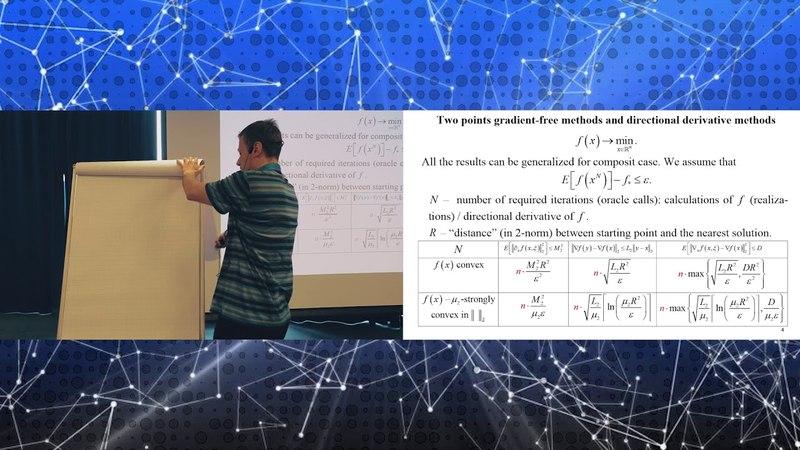 Александр Гасников - Безградиентные методы решения задач оптимизации