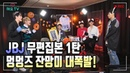JBJ 젭제 무편집본 1탄! 멍멍즈 잔망미 대폭발의 현장 ノ◕ヮ◕ノ・゚✧ @해요TV