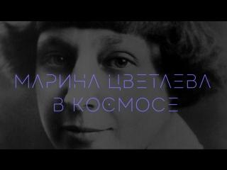 Марина Цветаева в космосе