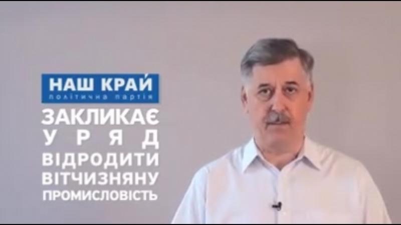 Олександр Мазурчак закликає уряд гарантувати всі соціальні виплати | НАШ КРАЙ