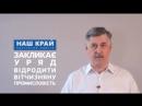 Олександр Мазурчак закликає уряд гарантувати всі соціальні виплати НАШ КРАЙ