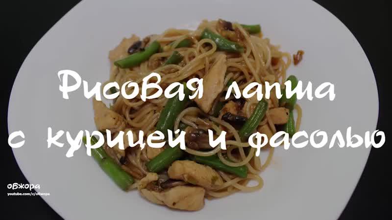 Рисовая лапша с курицей и фасолью (Рецепт в описании под видео)