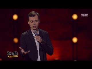 Stand Up: Виктор Комаров - О подарках