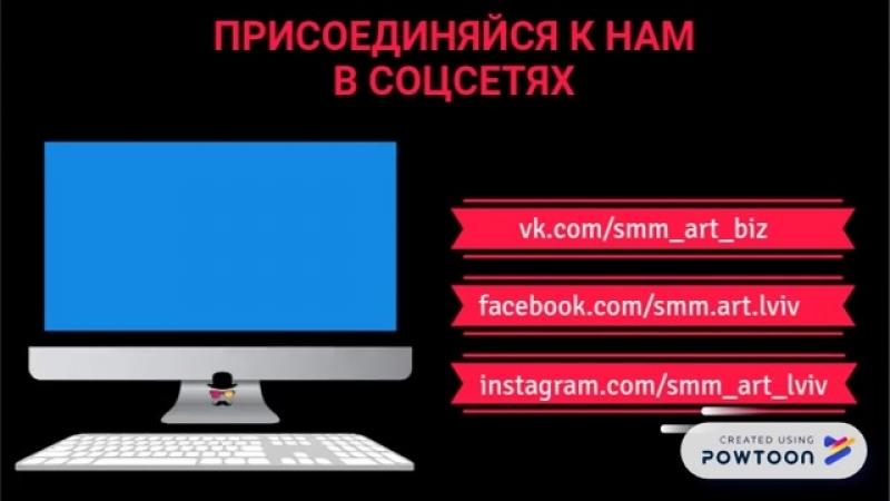 SMM-ART Реклама и продвижение в соцсетях. Админ для группы. Для бизнеса.