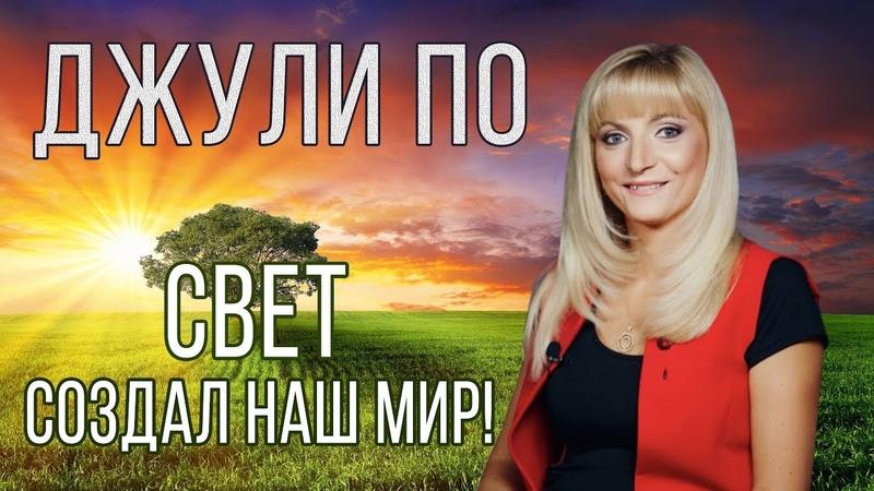 СВЕТ СОЗДАЛ МИР Джули По