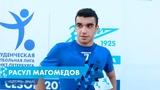 Расул Магомедов -