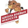 Школа боевых искусств Дмитрия Яковлева
