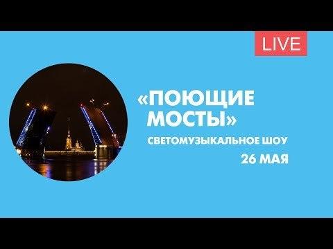 Светомузыкальное шоу «Поющие мосты». Онлайн-трансляция