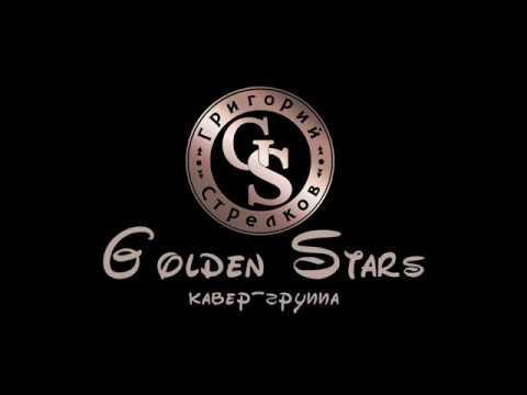 Григорий Стрелков и кавер-группа Golden Stars (ресторан Ян Примус Юго-Западная 09062018)