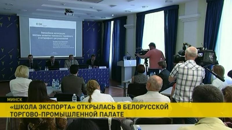 «Школа экспорта» – в Белорусской торгово-промышленной палате