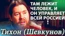 Именно Там лежит Человек, и он Управляет всей Россией! Фильм