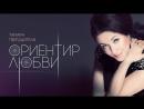 Тамара Гвердцители - Ориентир любви Премьера клипа, 2018