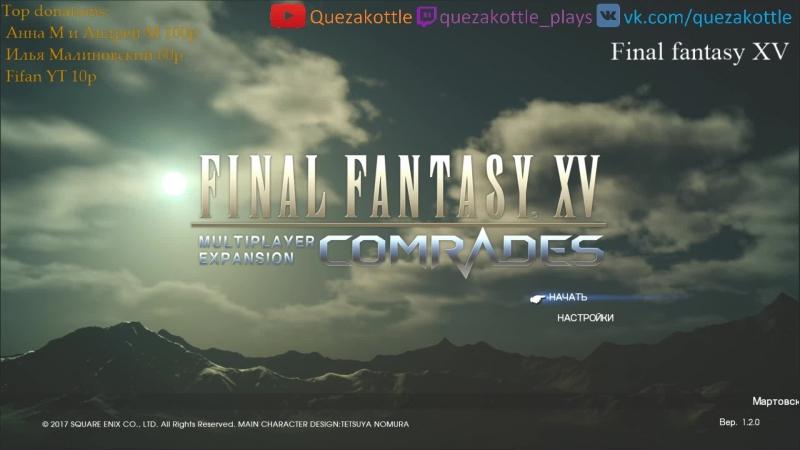 Final fantasy XV comrades, первый взгляд