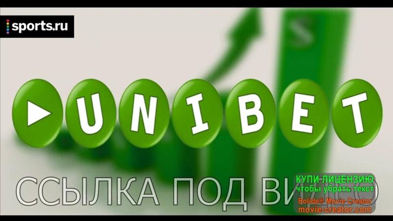 Unibet букмекерская контора   букмекерская контора Юнибет