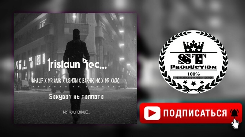 Khalif x Mr Anik x Usmon x Bakhik Mc x Mr Xaoc Бакуват кь талпата 2018 ST