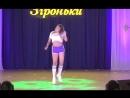 Толстая Алина Зірки та Зіроньки 1 место 😍