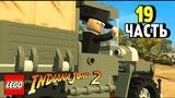 Прохождение Lego Indiana Jones 2 Adventure Continues Часть 19 Охота за ковчегом.