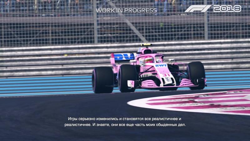 F1 2018 | MAKE HEADLINES | Paul Ricard Reveal