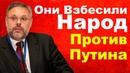Задача пенсионной реформы B3БЕCИТЬ Народ ПP0TИB Владимира Путина Михаил Хазин 01 08 2018