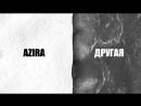 AZIRA / Я ДРУГАЯ / PROMO