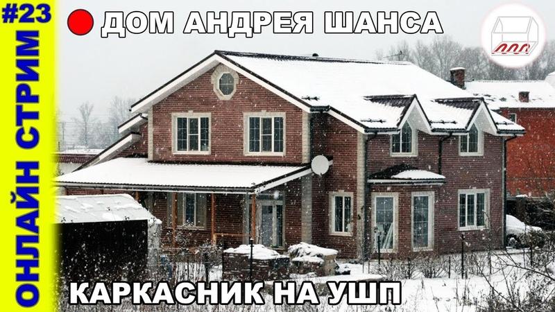 Дом Андрея Шанса - его собственный каркасный дом на УШП
