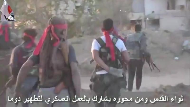 Операции героев Лива Аль-Кудс в Восточной аль-Гуте