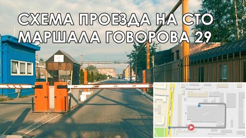 Заезд на территорию СТО Орбита на Маршала Говорова 29