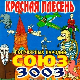 Красная Плесень альбом Союз популярных пародий 3003