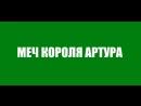 МЕЧ КОРОЛЯ АРТУРА 2017 Русский ТРЕЙЛЕР