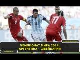 Чемпионат мира 2014. Аргентина - Швейцария