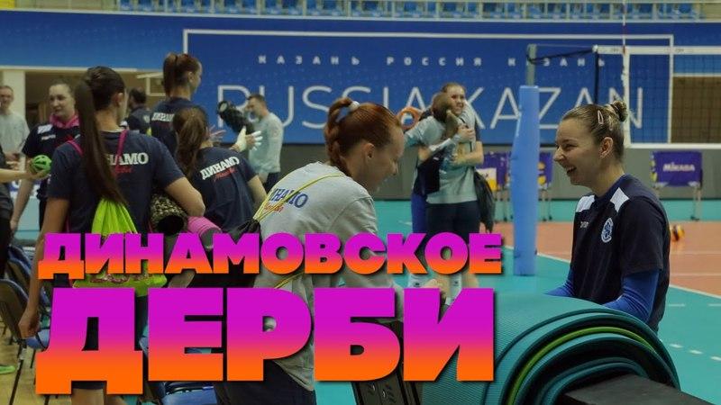 «Динамовское Дерби» | Финальные игры за чемпионский титул на казанской арене