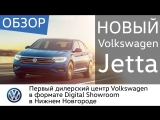 Обзор нового Volkswagen Jetta / Фольксваген Джетта / Луидор-Авто Нижний Новгород