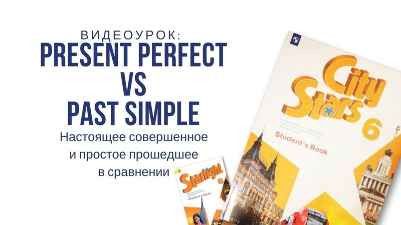 Present Perfect VS Past Simple - настоящее совершенное и прошедшее простое в сравнении
