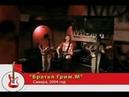 Братья Грим М Концерт в рок баре Подвал 2004