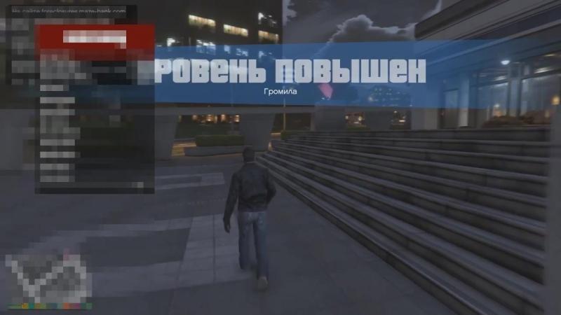 GTA V. Видео о том, как мы накручиваем
