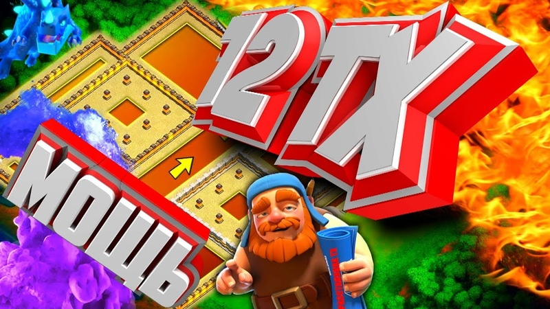 ЛУЧШАЯ РАССТАНОВКА 12 ТХ | ТАК И ОСТАЛАСЬ НЕ ПОБЕЖДЕННОЙ БАЗОЙ Clash of Clans