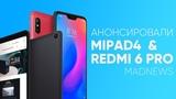 MiPad4 на Snapdragon, Redmi 6 Pro с челкой, новый алгоритм от NVidia (MADNEWS)