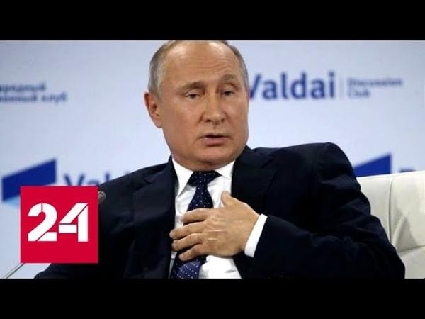 Путин рассказал, что охрана съела переданный ему сыр и проверила вино - Россия 24