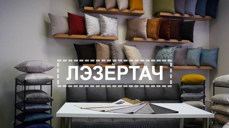 Жаккард RICHMOND_Лэзертач