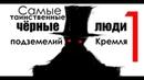 Самые таинственные чёрные люди подземелий Кремля часть I