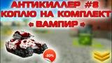 ТАНКИ ОНЛАЙН - АНТИКИЛЛЕР #8 КОПЛЮ НА КОМПЛЕКТ ВАМПИР