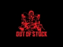 Out Of Stock - Высотки