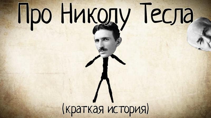 Про Николу Тесла (Краткая история) ghj ybrjke ntckf (rhfnrfz bcnjhbz)