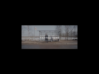 Drama Kings - Равнодушие (Мальбэк feat. Сюзанна)