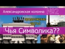 Алексанровская колонна№2.Часть2.ЧЬЯ СИМВОЛИКА??