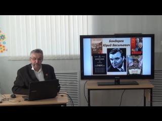 СБНТ Сталинград в библиотеке им.Юрия Бондарева