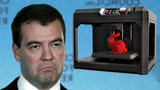 Арестован порошок для печати Медведева на 3D принтере Андрей Тюняев